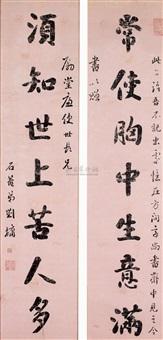 书法对联 (couplet) by liu yong