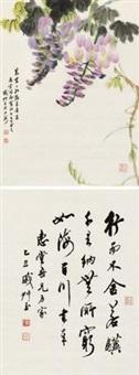紫藤 行书 (二帧) (2 works) by qi shuyu