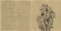 翦淞阁藏太湖石 (scholar's rock collected by jiansong ge) by liu dan