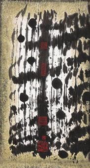墨象之二(2004) 挂轴 设色纸本 by ha bik chuen