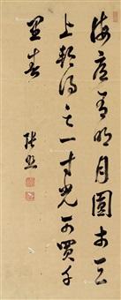 书法 立轴 纸本 by zhang zhao