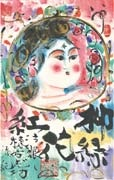 goddess in green willow and red flower by shiko munakata