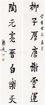 行书七言 对联 水墨纸本 (couplet) by ma yifu