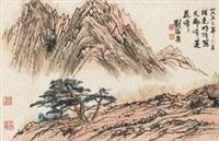 黄山松云图 by liu haisu