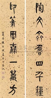 陶文七言联 (calligraphy) (couplet) by chen jieqi