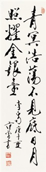 行书李白句 立轴 水墨纸本 by fan zeng
