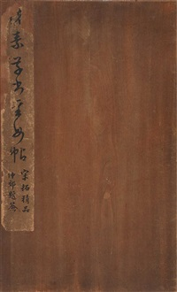 shengmutie (album w/15 works) by huai su