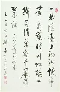 书法 轴 纸本 by qi gong