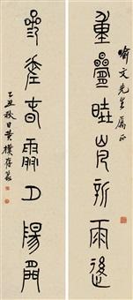 篆书七言联 立轴 水墨纸本 (couplet) by huang binhong