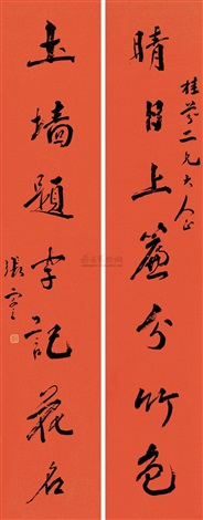 行书七言 (running script calligraphy) (couplet) by zhang jian