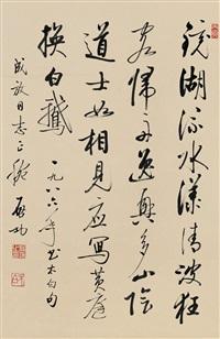 启 功(1912-2005) 行书李白诗 by qi gong