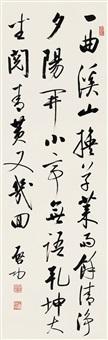 启 功(1912-2005) 行书自作诗 by qi gong