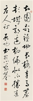 启 功(1912-2005) 行书唐人诗 by qi gong