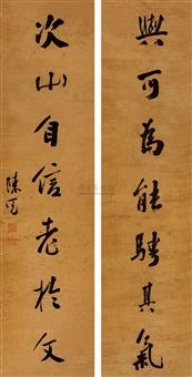 书法对联 (couplet) by chen mian