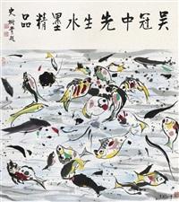 鱼戏图 立轴 设色纸本 ( fish show playing) by wu guanzhong