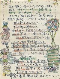 a letter to wife (부인에게 보낸 편지) by lee joongseop