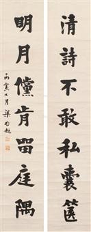 七言对联 立轴 水墨纸本 (couplet) by liang qichao