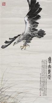 鹰击长空 by li daoxi