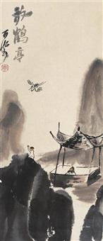 放鹤亭 镜片 设色纸本 (crane pavilion) by li keran
