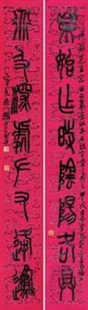 篆书 八言联 对联 (couplet) by zhao yunhe