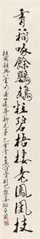 行书杜甫《秋兴》 立轴 水墨纸本 by fan zeng