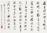 文论 (一则) 立轴 水墨纸本 by qi gong