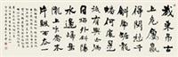 魏书横幅辛弃疾词念奴娇 by luo zhong