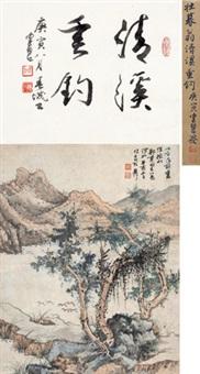 清溪垂钓 立轴 设色纸本 by xie zhiliu