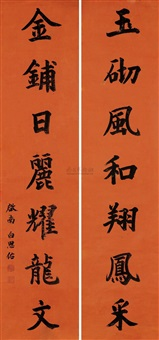 楷书七言联 (regular script) (couplet) by bai enyou