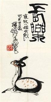 长乐 by cheng shifa