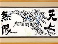 eagle by shiko munakata
