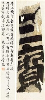 "唐敦煌""三宝""大字 by anonymous-chinese (tang dynasty)"