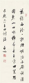 书法 镜框 纸本 by qi gong