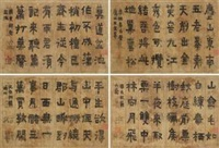 隶书 (四帧) (4 works) by jin nong