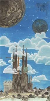 the higher plane of truth by liu yongjie