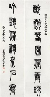 篆书七言联 对联 (couplet) by cheng quan