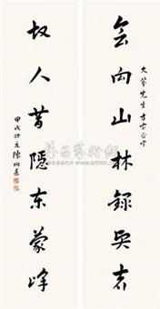 行书七言 对联 (couplet) by chen taoyi