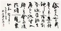 行书杜甫诗 镜框 by zhou huijun