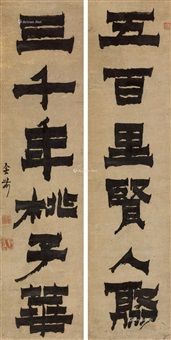 隶书六言联 (couplet) by jin nong