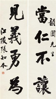 行书四言联 (calligraphy) (couplet) by zhang zhiben