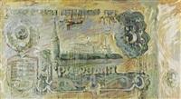 three rubles (in 2 parts) by valery koshlyakov