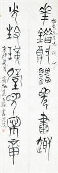 书法对联 (couplet) by huang binhong