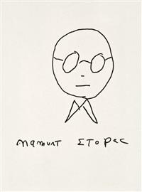 self-portrait by truman capote