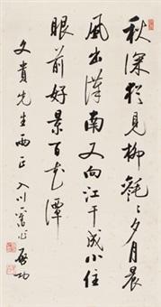 行书七言诗 立轴 水墨纸本 by qi gong
