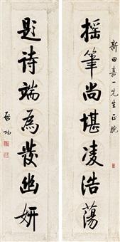 启 功(1912-2005) 行书七言联 by qi gong