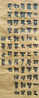 书法 by jin nong