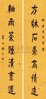 篆书七言 对联 (seal script calligraphy) (couplet) by chen jieqi