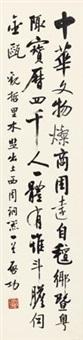 书法(中华文物) by qi gong