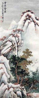 雪巅之深 by xie zhiliu