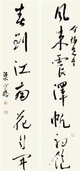 书法 对联 (couplet) by liang hancao